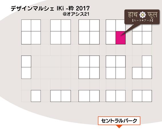 デザインマルシェ IKi -粋 2017のブース位置