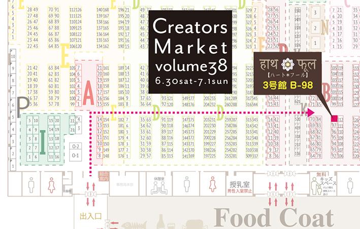 クリエーターズマーケット vol.38のブース位置
