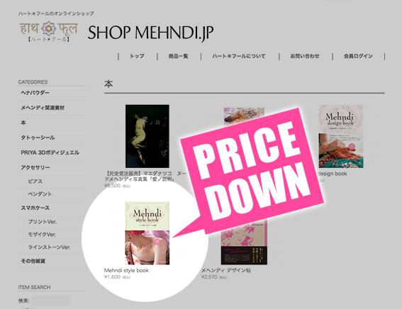 「Mehndi Style book」がお値打ちに!