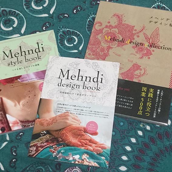 マリア書房刊 メヘンディの本3種